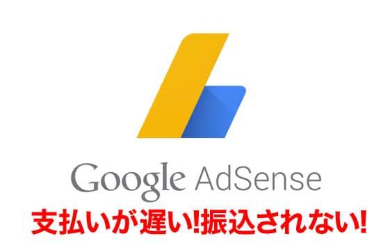 Google Adsense(グーグルアドセンス)の支払いが遅い!振込されない!