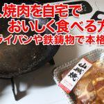 一人焼肉を自宅でおいしく食べる方法!鉄フライパンや鉄鋳物で本格焼肉!