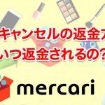 【メルカリ】取引キャンセルの返金方法!いつ返金されるの?