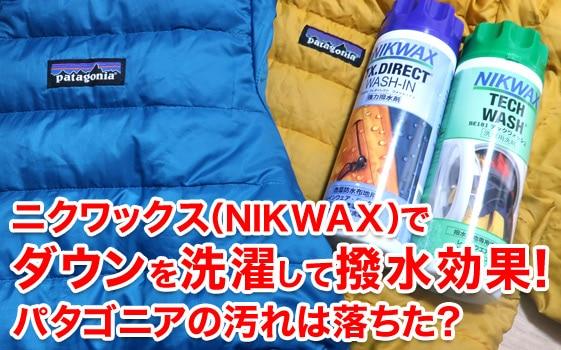 ニクワックス(NIKWAX)でダウンを洗濯して撥水効果!パタゴニアの汚れは落ちた?
