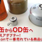 CB缶からOD缶へ詰め替えアダプター!ガス代を安くOD缶が使える!