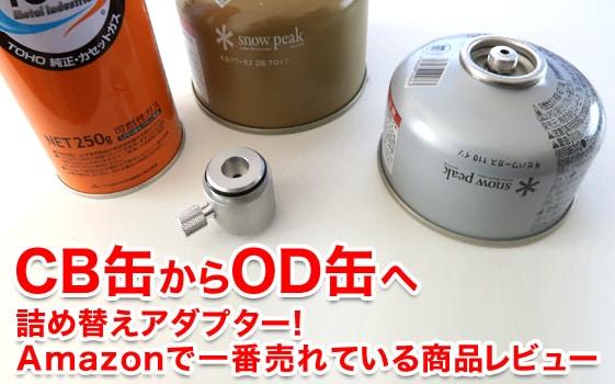 CB缶からOD缶へ詰め替えアダプター!Amazonで一番売れている商品レビュー