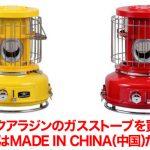 センゴクアラジンのガスストーブを買ったら製造国はMADE IN CHINA(中国)だったのを買って初めて知った