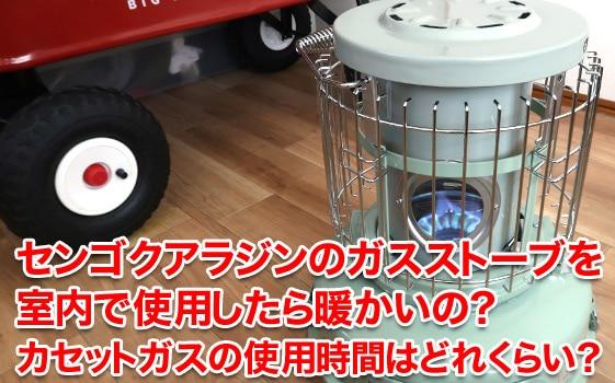 センゴクアラジンのガスストーブを室内で使用したら暖かいの?カセットガスの使用時間はどれくらい?