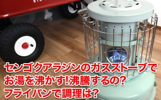 センゴクアラジンのガスストーブでお湯を沸かす!沸騰するの?フライパンで調理は?