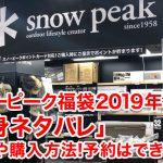 スノーピーク福袋2019年「中身ネタバレ」価格や購入方法!予約はできるの?