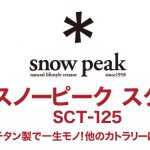 スノーピーク(snow peak)スクー SCT-125はチタン製で一生モノ!これだけは買っておけ!