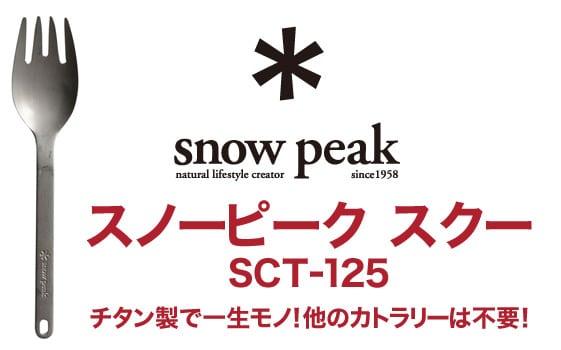 スノーピーク(snow peak)スクー SCT-125はチタン製で一生モノ!他のカトラリーは不要!