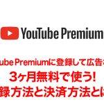 YouTubePremiumに登録して広告なしで3ヶ月無料で使う!登録方法と決済方法とは?