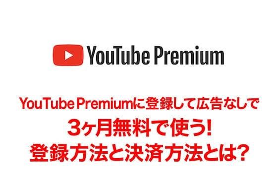 YouTubePremiumで広告なし3ヶ月無料で使う!登録方法と決済方法とは?