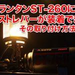SOTOガスランタンST-260にアシストレバーが装着できる!!その取り付け方法とは?