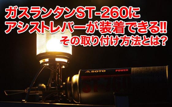 【SOTO】ガスランタンST-260にアシストレバーが装着できる!!その取り付け方法とは?