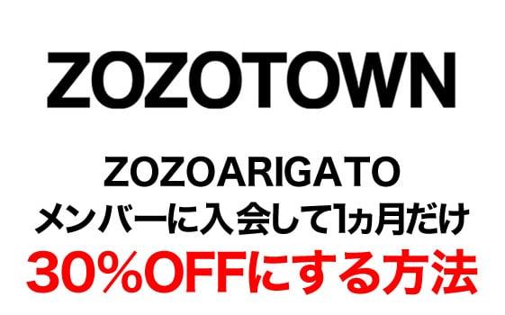 ZOZOARIGATOメンバーに入会して1ヵ月だけ30%OFFにする方法