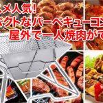 オススメ人気のコンパクトなバーベキューコンロは屋外で一人焼肉ができるバーベキューコンロの購入レビュー