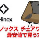 Helinox(ヘリノックス)チェアワンを最安値で買う方法!
