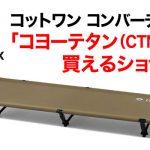 Helinox コットワン コンバーチブル「コヨーテタン(CTN)」が買えるショップ!