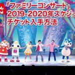 おかあさんといっしょファミリーコンサート2019-2020年スケジュールとチケット入手方法