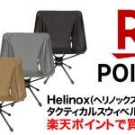 Helinox(ヘリノックス)の人気のアウトドアチェアを楽天ポイントで買う方法