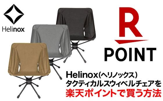 Helinox(ヘリノックス)タクティカルスウィベルチェアを楽天ポイントで買う方法