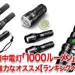LED懐中電灯「1000ルーメン」以上の明るく強力なオススメ【ランキングベスト5】