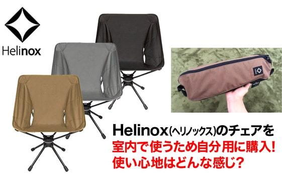 Helinox(ヘリノックス)のチェアを 室内で使うため自分用に購入!使い心地はどんな感じ?