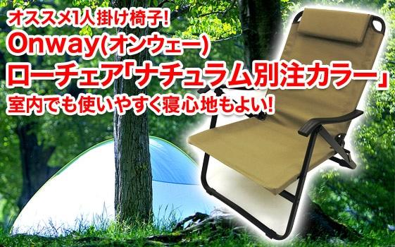 オススメ1人掛け椅子!Onway(オンウェー) ローチェア「ナチュラム別注カラー」室内でも使いやすく寝心地もよい!