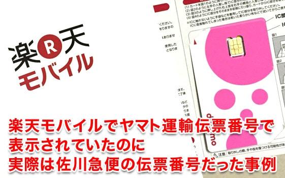 楽天モバイルでヤマト運輸伝票番号で表示されていたのに実際は佐川急便の伝票番号だった事例