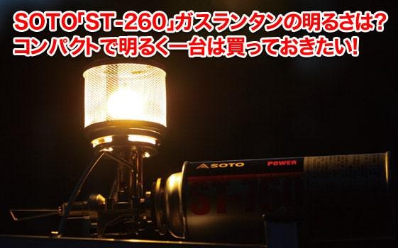 SOTO「ST-260」ガスランタンの明るさは?キャンプや停電の備えにオススメ!