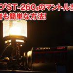 SOTO「ST-260」のマントル空焼き!初心者も簡単な方法!