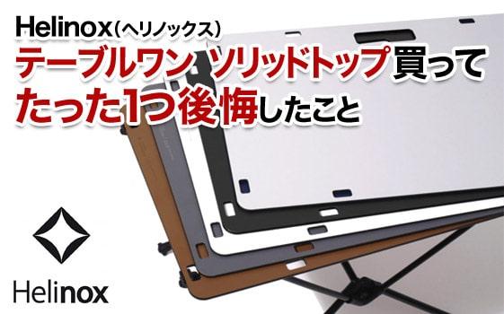 Helinox(ヘリノックス)テーブルワン ソリッドトップ買ってたった一つ後悔したこと