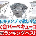 コンパクトなバーベキューコンロ焚火台の人気ランキング【ベスト5】