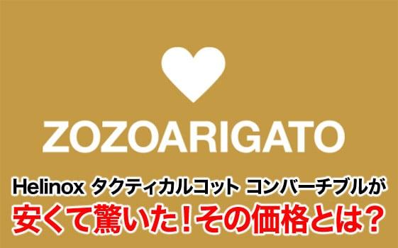 【ZOZOARIGATO】Helinox タクティカルコット コンバーチブルが安くて驚いた!その価格とは?