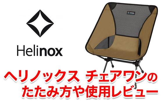 Helinox(ヘリノックス)チェアワンのたたみ方や使用レビュー