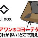 Helinox(ヘリノックス)チェアワンのコヨーテタンは売り切れが多い!どこで買えるの?