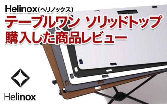 【アウトドアテーブル】ヘリノックス テーブルワン「ソリッドトップ」商品レビュー