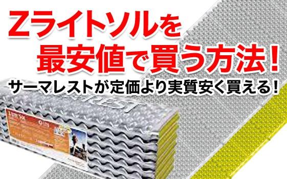 Zライトソルを最安値で買う方法!サーマレストが定価より実質安く買える!