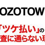 ZOZO(ゾゾ)「ツケ払い」の与信審査に落ちる5つの理由