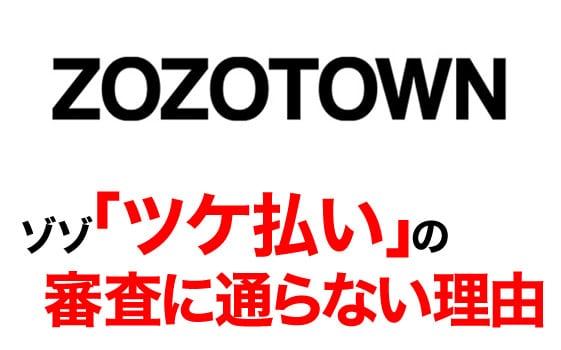 ZOZO(ゾゾ)「ツケ払い」の与信審査に落ちる理由