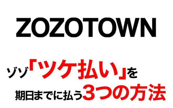 ZOZO(ゾゾ)「ツケ払い」を期日までに払う3つの方法