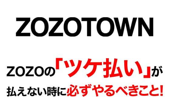 ZOZO(ゾゾ)のツケ払いが払えない時に必ずやるべきこと!