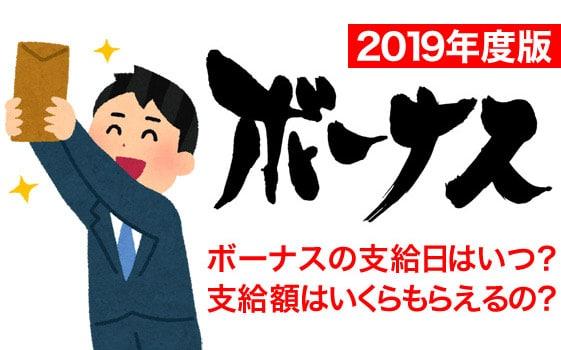 【2019年】夏のボーナス(賞与)の支給日はいつ?支給額はいくら?