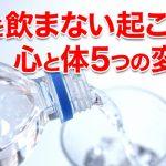 水を飲まないと起こる心と体5つの変化