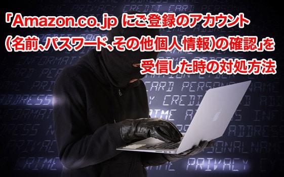 「Amazon.co.jp にご登録のアカウント(名前、パスワード、その他個人情報)の確認」受信した時の対処方法