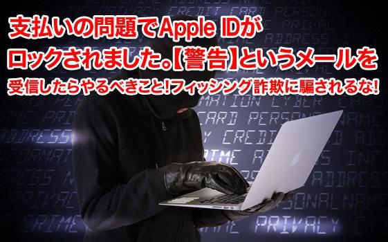 支払いの問題でApple IDがロックされました。【警告】というメールを受信したらやるべきこと!フィッシング詐欺対策とは?
