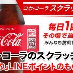 コカ・コーラのスクラッチくじ「当たり」LINEポイントのもらい方