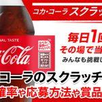 コカ・コーラのスクラッチくじの当選確率や応募方法や賞品は何?