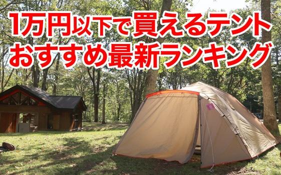 【キャンプ】1万円以下で買えるテントおすすめ最新ランキング