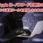 【重要】Apple ID – パスワード初期化のご連絡という迷惑メールを受信したときの対処方法