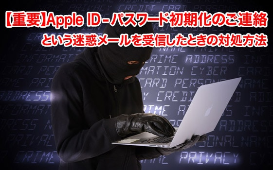 【重要】Apple ID - パスワード初期化のご連絡という迷惑メールを受信したときの対処方法