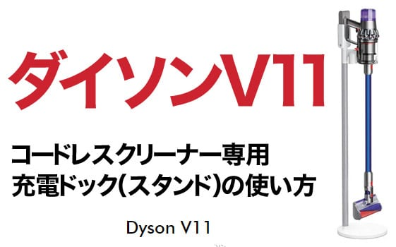 【ダイソンV11】コードレスクリーナー専用充電ドック(スタンド)の使い方